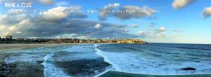 【過去ブログ 保管】オーストラリアワーホリ 出発前の心境
