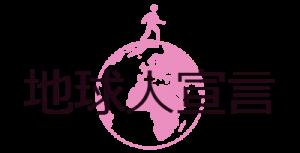 地球人宣言-logo