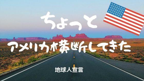 最高すぎたよアメリカ横断!期間、ルート、費用を徹底解説!