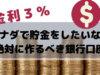 【金利がなんと3%!!】カナダで貯金をしたいなら絶対に作るべき銀行口座